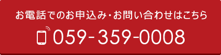 059-359-0008